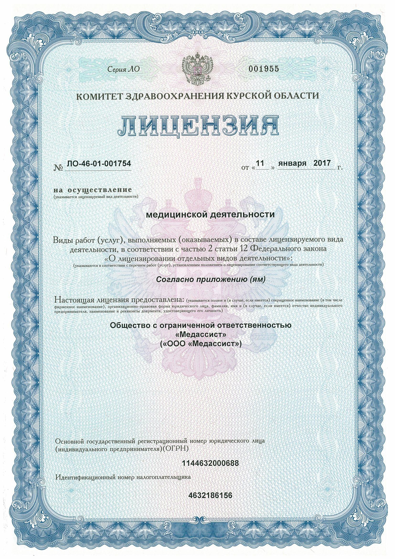 лицензия МЕДАССИСТ